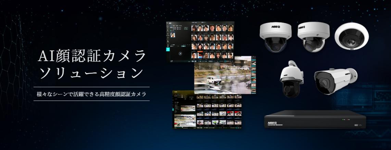 AI顔認証カメラ