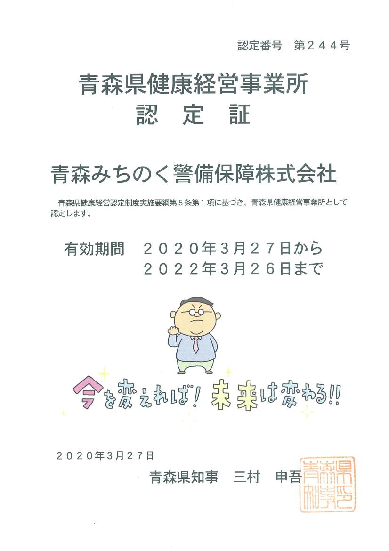 青森県健康経営事業所に認定