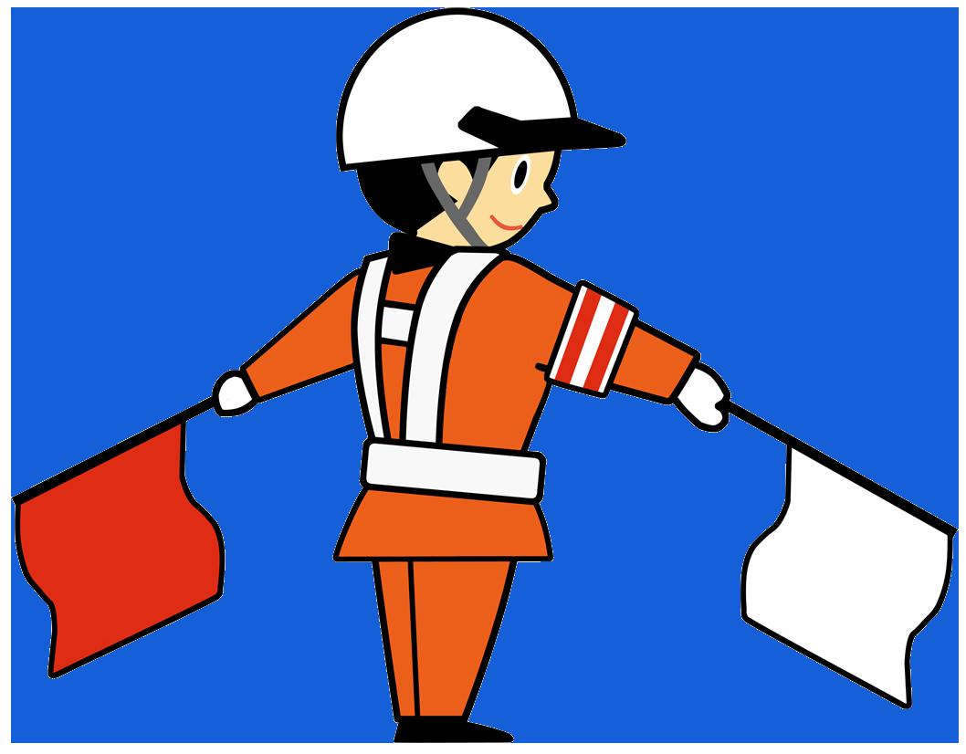 交通誘導警備員