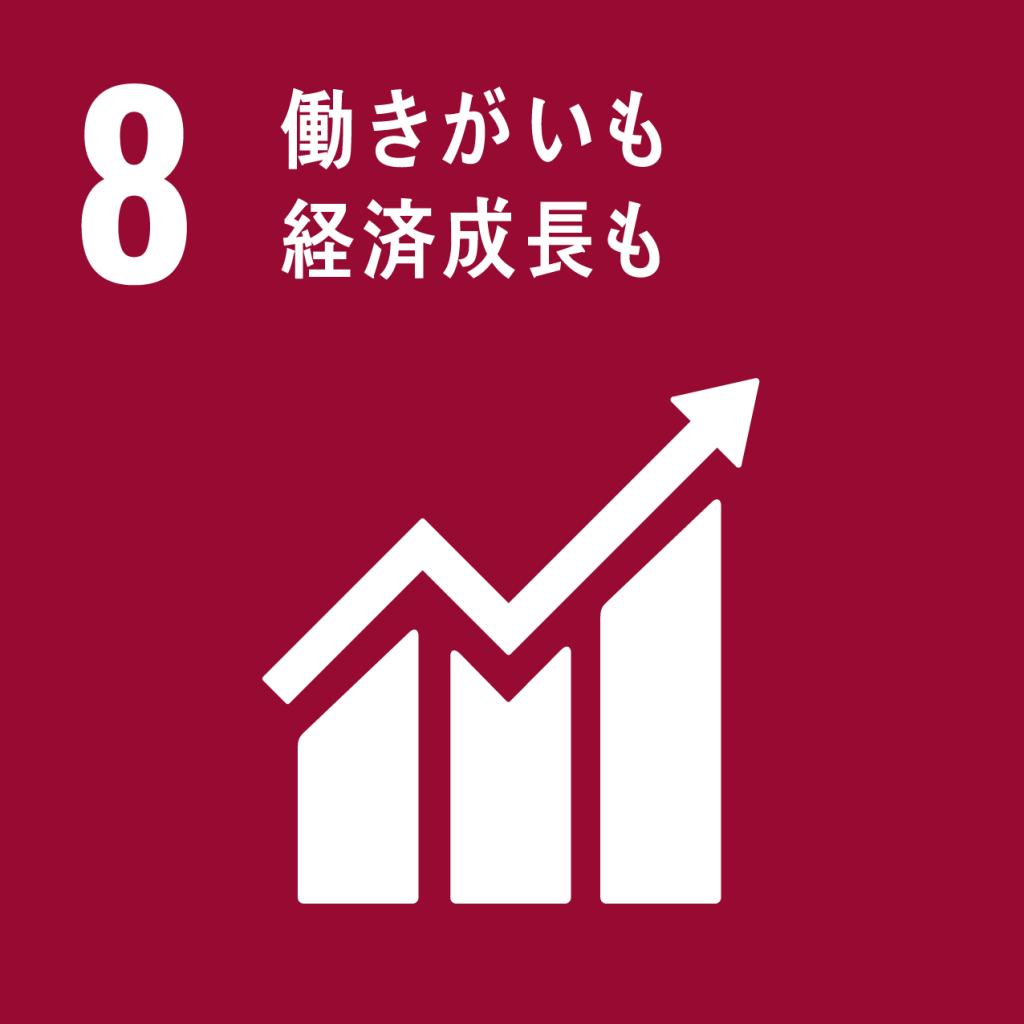 SDGs:働きがいも経済成長も