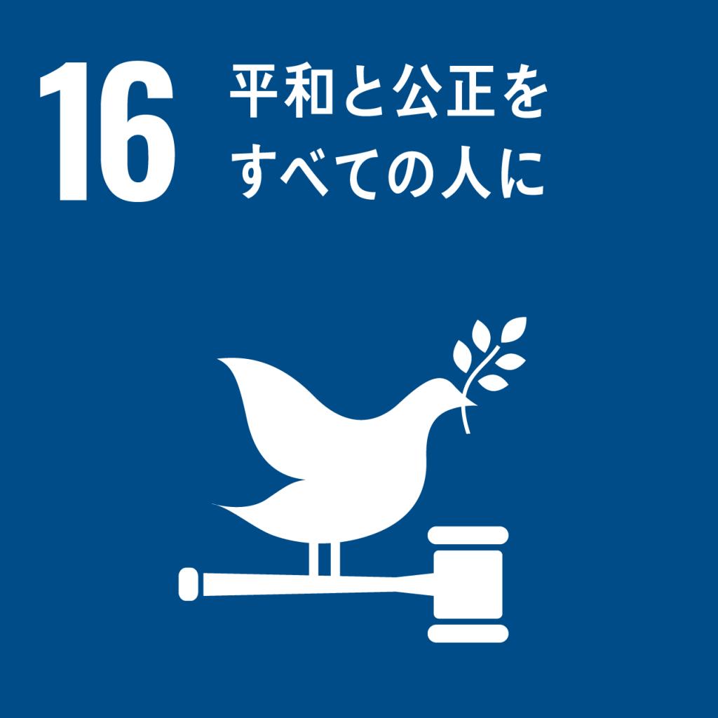 SDGs:平和と公正をすべての人に